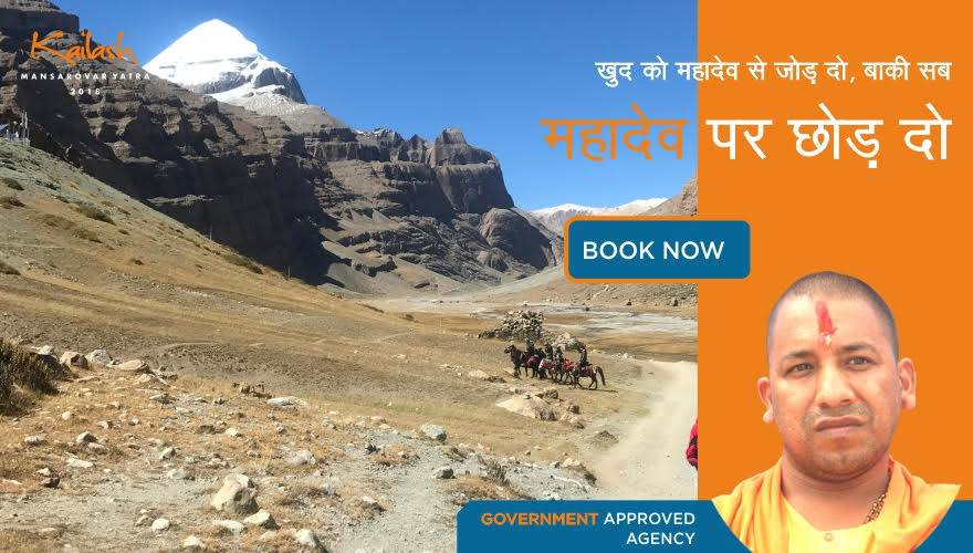 how to go kailash mansarovar yatra
